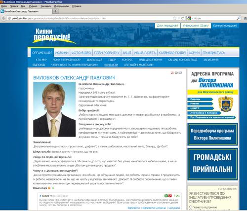 Vilobkov-Oleksandr1-1