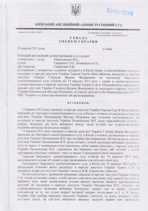 apel-uhvala-pidkup-Pilipishin18-09-2012-1-1