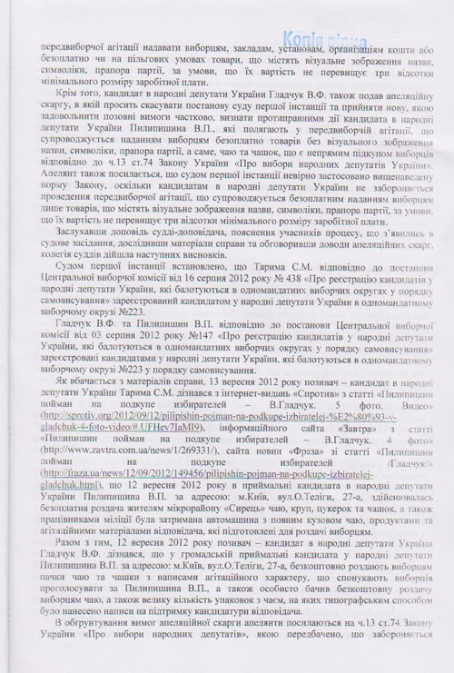 apel-uhvala-pidkup-Pilipishin18-09-2012-2-1
