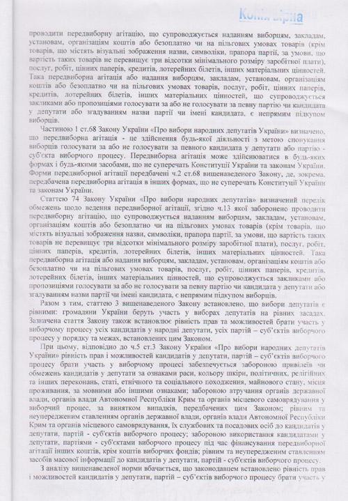 apel-uhvala-pidkup-Pilipishin18-09-2012-3-1