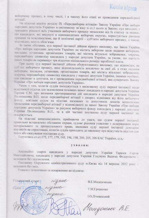apel-uhvala-pidkup-Pilipishin18-09-2012-4-1