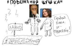 cushko_montyan-300x200
