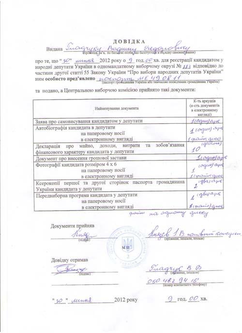 dovidka-Gladchuk30-07-2012-1-2