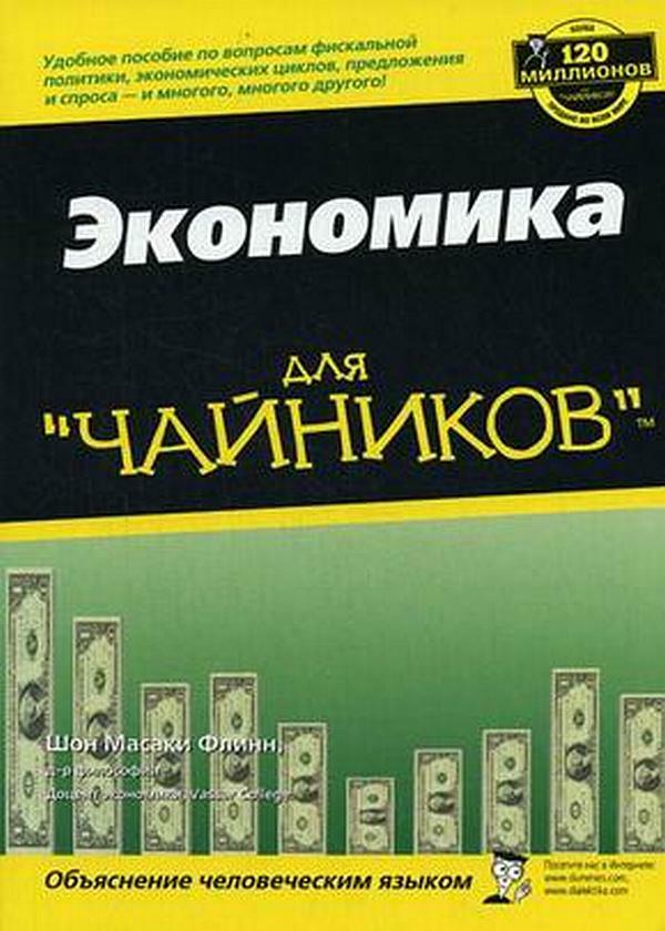 ekonomika-chain1