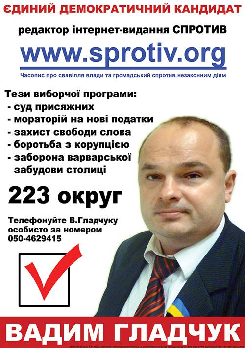gladchuk_listovka_vert_small1