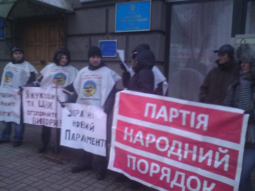 На фото представники Партії Народний порядок пікетують Окружний адміністративний суд міста Києва
