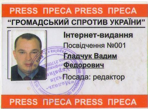 На фото посвідчення редактора опозиційного видання Спротив