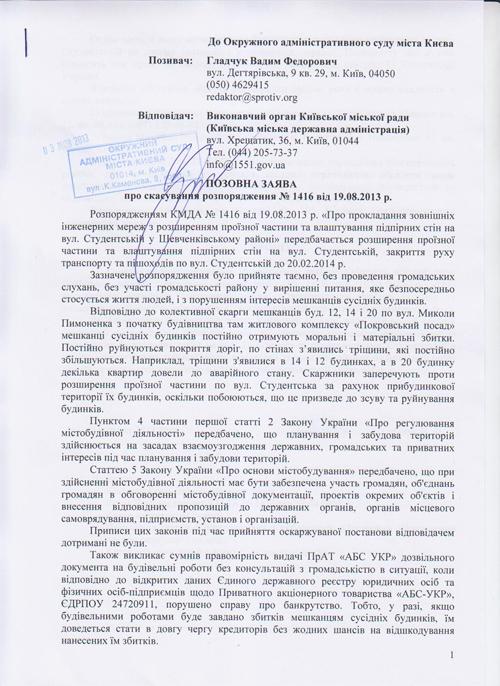 pozov-Gladchuk-Pimonenko1-1