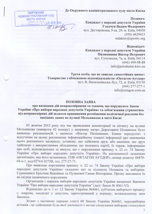 pozov-bigbordi-Pilipishin1-1