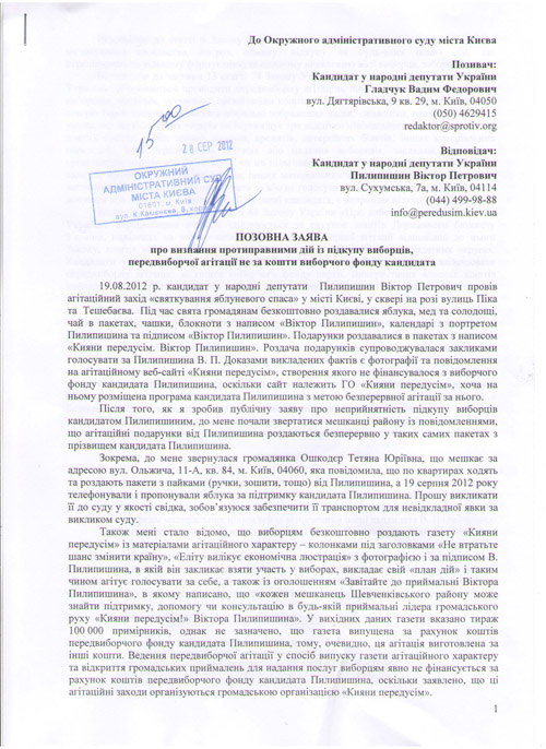 pozov-do-Pilipishina28-08-2012-1-1
