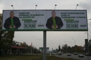 prognimak-reklama1-300x199