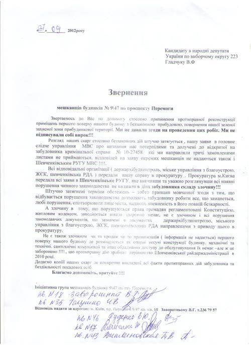 prospekt-Permogi1-1