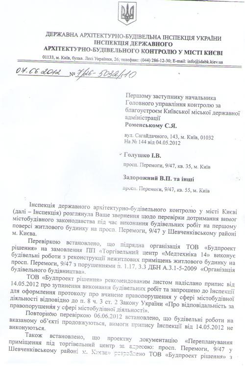 prospekt-Permogi3-1-1