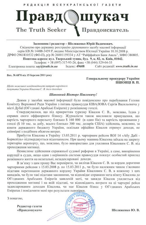 ps-kivalov