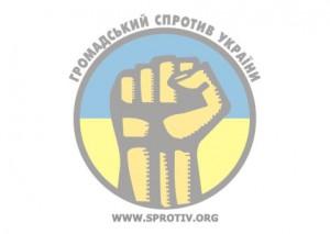 sprotiv_nophoto-300x213