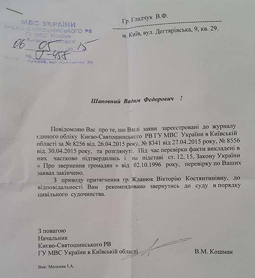 vidm-Koshmak1