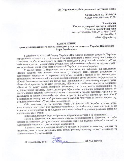 zaper-proti-zskritya-gazeti1