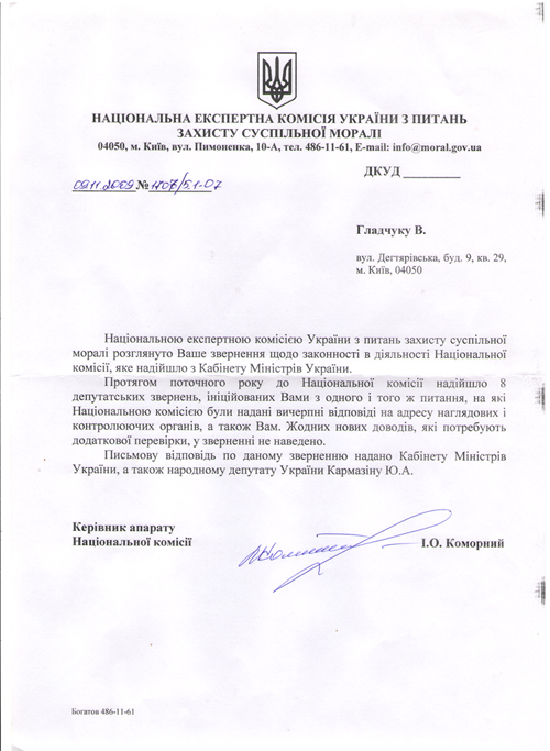 komisoral-Gladchuku1-