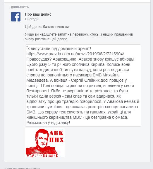 facebook-blocked19