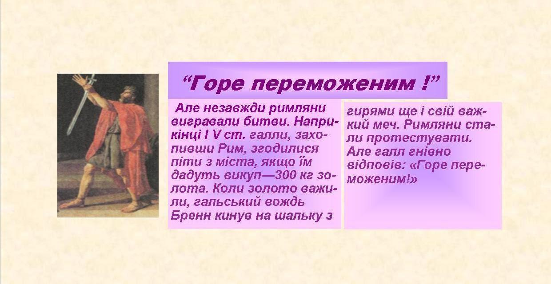vae-victis1